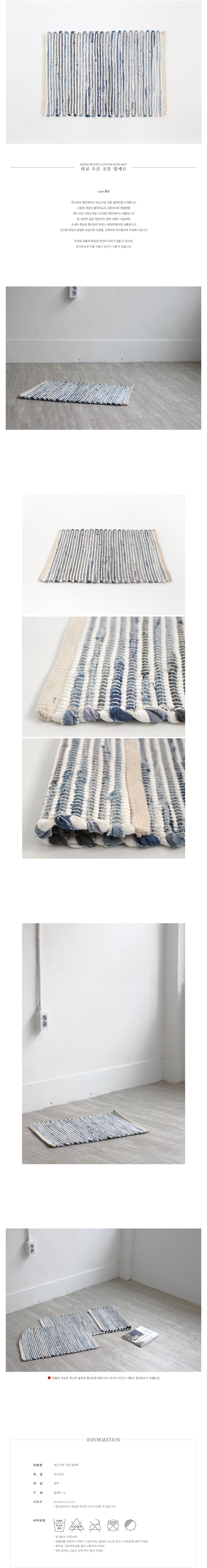 데님 우븐 코튼 발매트 (블루) - 홈앳, 9,500원, 디자인 발매트, 패턴