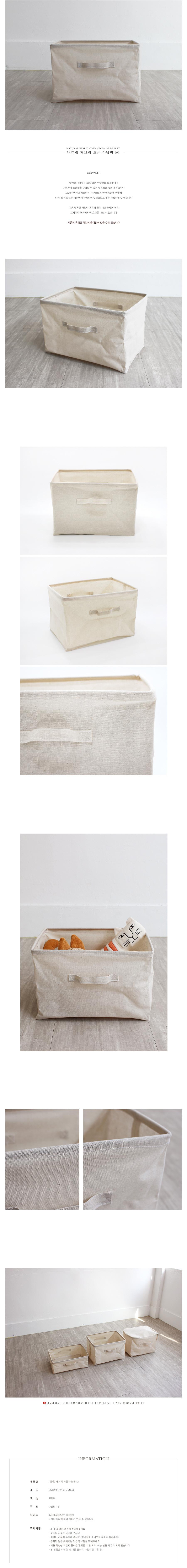 내츄럴 패브릭 오픈 수납함 M - 홈앳, 11,500원, 정리/리빙박스, 부직포 리빙박스
