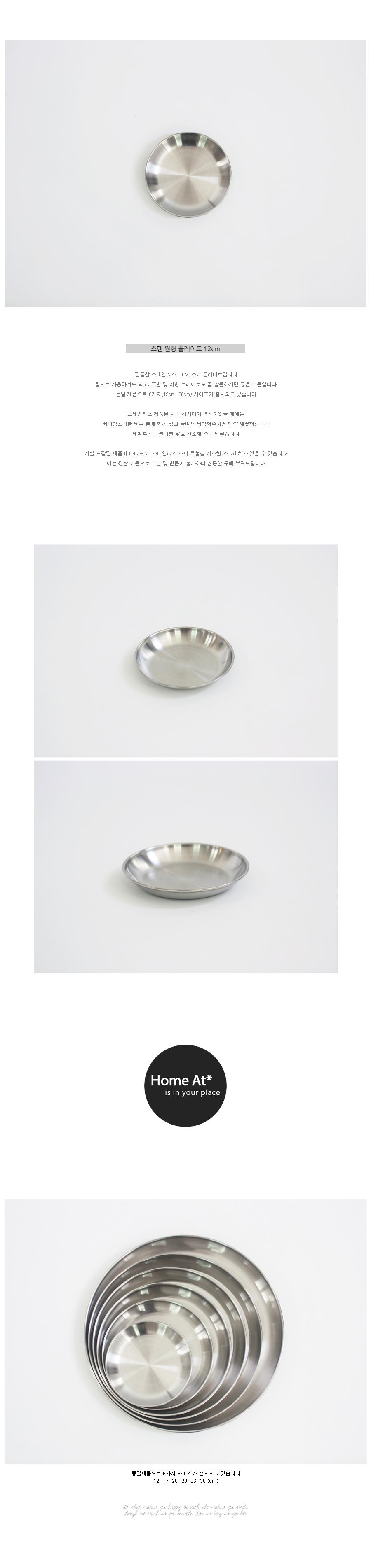 스텐 원형 플레이트 12cm - 홈앳, 4,000원, 접시/찬기, 접시