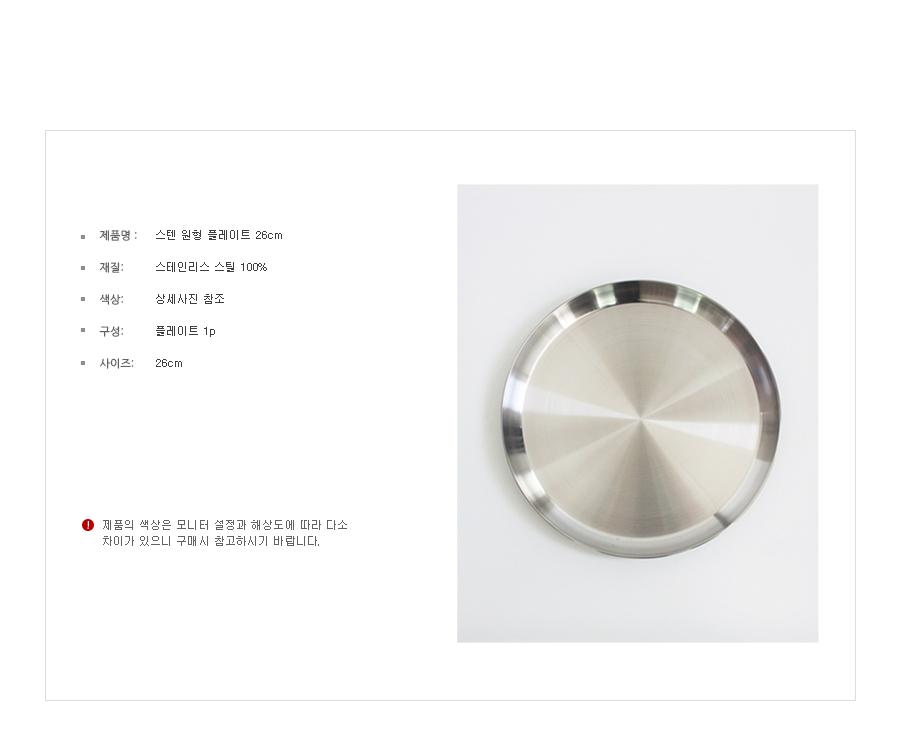 스텐 원형 플레이트 26cm - 홈앳, 11,000원, 접시/찬기, 접시