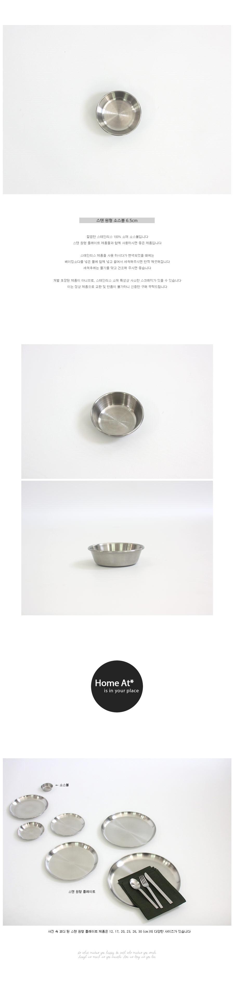 스텐 원형 소스볼 6.5cm - 홈앳, 2,200원, 샐러드볼/다용도볼, 종지/소스볼