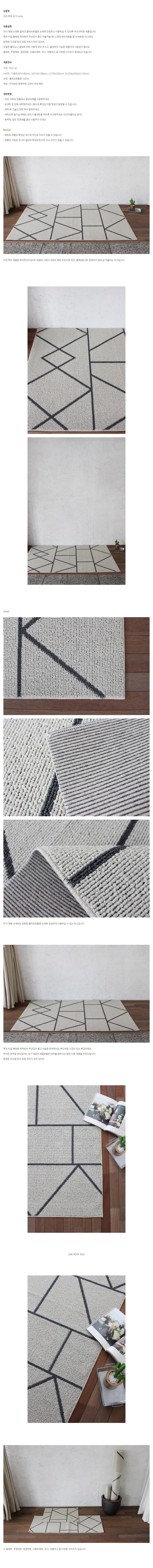 라인 루프 러그 - XL 200x300cm - 홈앳, 380,000원, 디자인러그, 디자인러그